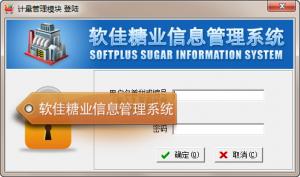 软佳糖业信息管理系统